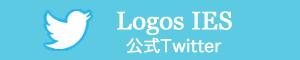 logos-ies 公式Twitter